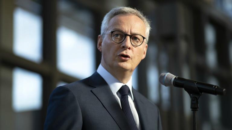 Финансовият министър на Франция Бруно льо Мер съобщи, че Париж
