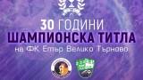 Етър готви празник: Бончо Генчев и компания излизат срещу ветерани на Берое