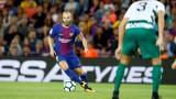 Андрес Иниеста: Дербито с Реал (Мадрид) не е определящо