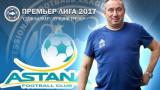 """Мъри Стоилов разби конкуренцията за """"Треньор на годината"""" в Казахстан"""