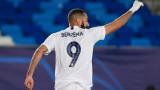 Карим Бензема: За мен е чест да повторя Меси и Роналдо