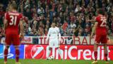 Байерн с положителен баланс срещу Реал в КЕШ и Шампионска лига