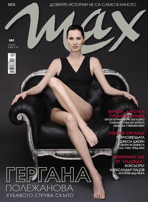Гергана Полежанова краси новия MAX