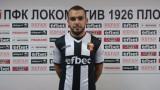 Локомотив (Пловдив) с новия футболист срещу Берое