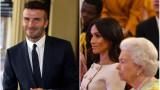 Дейвид Бекъм, Меган Маркъл и кралица Елизабет - неочаквано добра комбинация