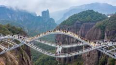 Мост само за смелчаци