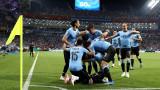 Уругвай победи Португалия с 2:1 и е на четвъртфинал на Мондиал 2018