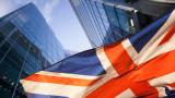 Великобритания стагнира в края на 2019