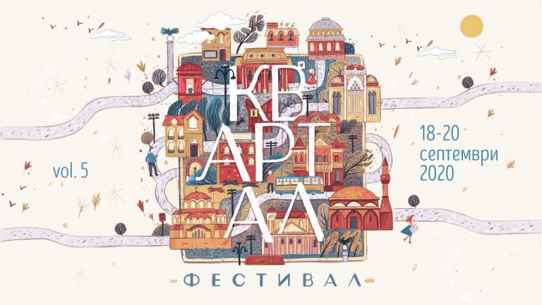 Петият арт фестивал КвАРТалът отвори в сърцето на София
