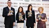 Ето кои са номинациите за най-елегантните българки за 2015-а