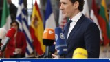 Курц се обяви за спиране преговорите ЕС-Турция