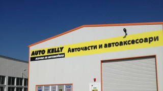 """Българската """"Елит Кар"""" купи чешкото подразделение на """"Ауто Кели"""" у нас"""