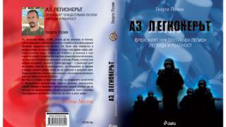"""""""Аз, легионерът"""" от Георги Лозев"""