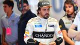 Фернандо Алонсо: Ще бъде трудно да спечеля трета световна титла