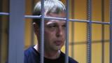 В Русия снеха обвиненията и освободиха разследващия журналист Голунов