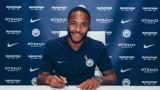Рахийм Стърлинг подписа нов договор с Манчестър Сити
