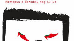 Малки истории за големия живот от Мария Касимова-Моасе