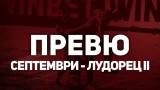 Септември (София) приема Лудогорец в битка за челните места