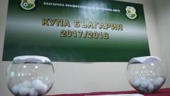 Теглят жребия за Купата на България утре