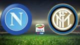 НА ЖИВО: Наполи - Интер 0-0