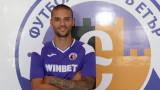 Етър подписа договор с четвърти нов футболист