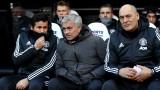 Моуриньо: Да играя срещу Челси означава все по-малко