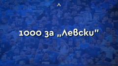 Синът на Гунди с кампанията в подкрепа на Левски