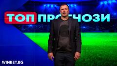 """Валентин Найденов отново се докосва до ЦСКА в предаването """"Топ прогнози"""""""