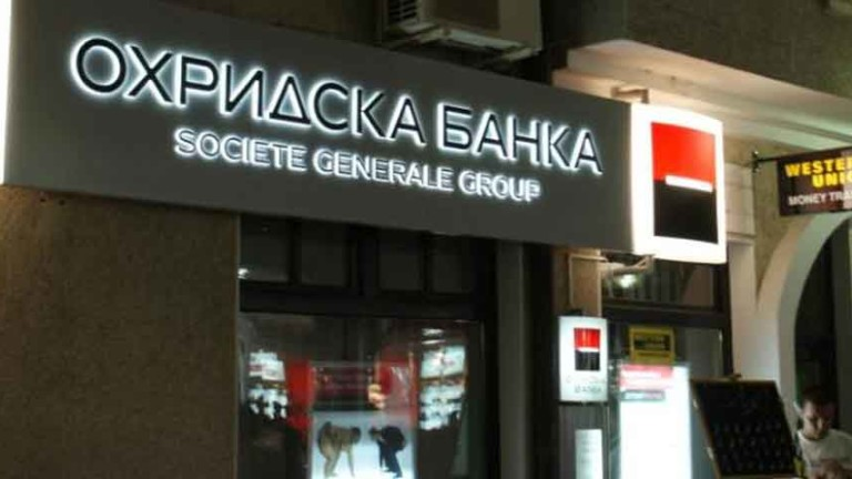 """Австрийци купиха македонската """"Охридска банка"""""""