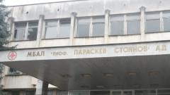Болницата в Ловеч получи 270 000 лв. от дарения
