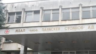 Болницата в Ловеч осигури лекарствата и консумативите за пациентите по Нова година