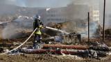 Пожарът във Войводиново остави 300 души без работа