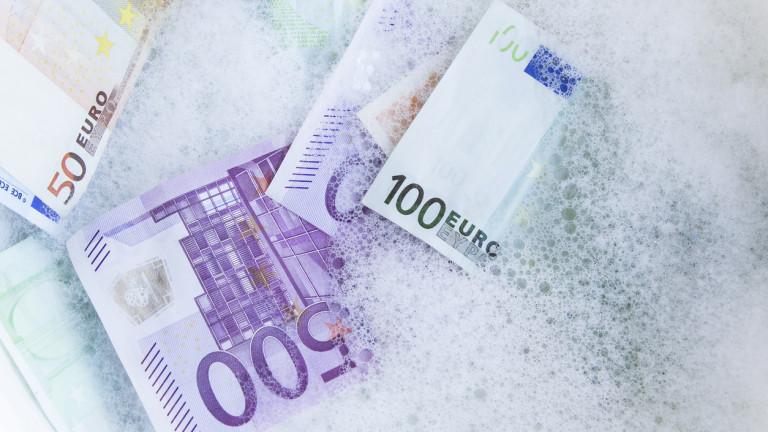 Брюксел затяга мерките срещу прането на пари