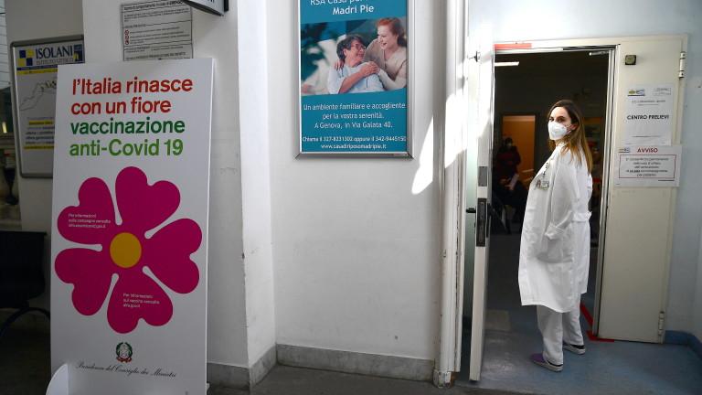 В Италия откриха нова опасна мутация на коронавируса