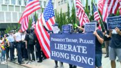 Протестиращи в Хонконг развяват знамена на САЩ и призовават Тръмп да ги освободи