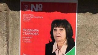 Атакуват през съда изборния резултат в с. Градница