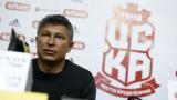 Красимир Балъков: Знаем, че няма да е леко срещу Славия, очакванията ни са за победа
