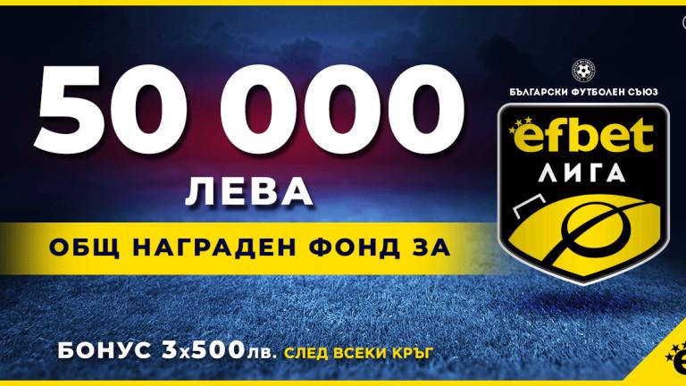 50 000 лв. награден фонд за efbet Лига
