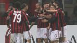 Милан се изправя срещу Лудогорец с най-доброто