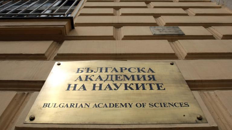 Българската академия на науките (БАН) създава ново звено в структурите