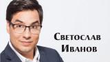 Светослав Иванов представя втората си книга