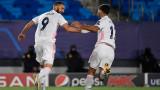 Реал (Мадрид) оцеля в драматична битка с Интер и запази шансовете си за излизане от групата