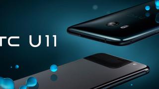 """Новият телефон на HTC U11 може да бъде """"стискан"""" (ВИДЕО)"""