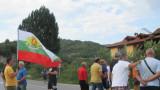 Протестиращи блокираха и моста над река Велека
