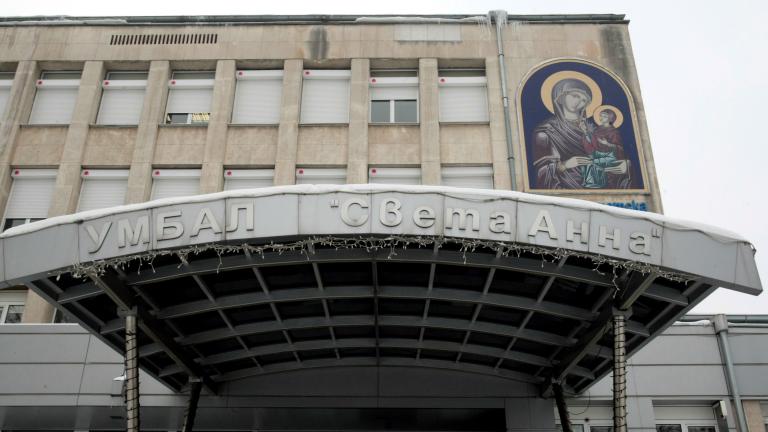 """Настаниха трима пациенти от психодиспансера в болница """"Св. Анна"""""""