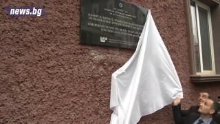 Откриха паметна плоча в бившата Еврейска болница в София