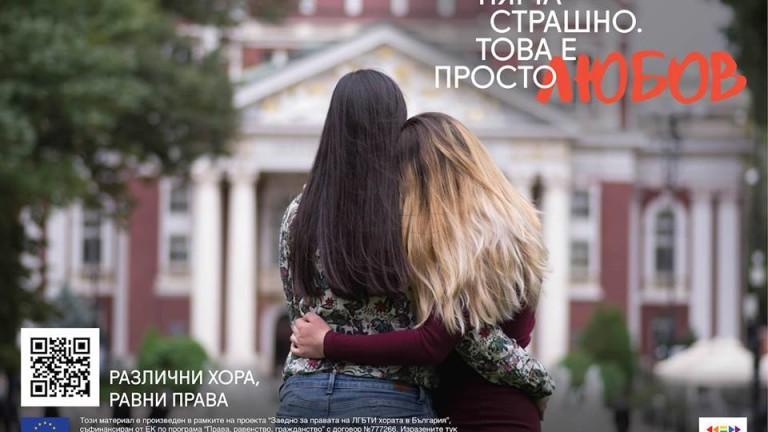 Билбордове от кампания за толерантност към еднополовите двойки предизвика недоволството