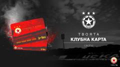 ЦСКА пуска нов вид абонаментна карта