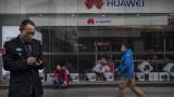 Huawei се издъни и пред целия китайски народ