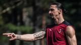 Златан Ибрахимович преподписва с Милан до часове